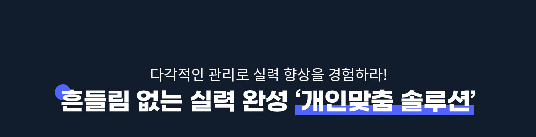 흔들림 없는 실력 완성 '개인맞춤 솔루션'